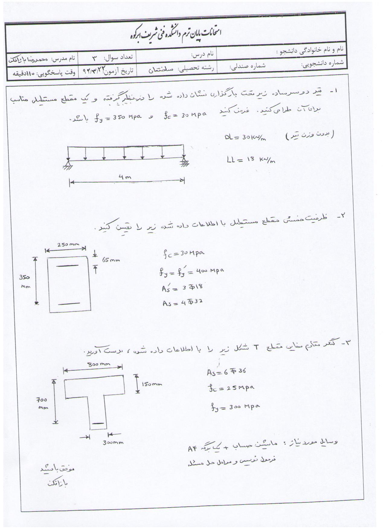 مهندسی عمران راه و ساختمانبرای دانلود سوالات امتحان اینجا کلیک ...